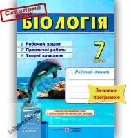 Біологія 7 клас Нова програма Зошит до підручника Соболя В. Авт: Мечник Л. Вид-во: Підручники і посібники