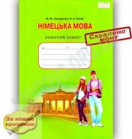 Робочий зошит Німецька мова 8 клас Нова програма Авт: Сидоренко М. Вид-во: Грамота