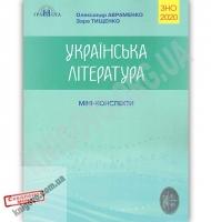 ЗНО 2020 Українська література Міні-конспекти Авт: Авраменко О. Вид-во: Грамота