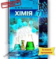Підручник Хімія 7 клас Нова програма Авт: Буринська Н. Вид-во: Педагогічна думка