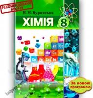 Підручник Хімія 8 клас Нова програма Авт: Буринська Н. Вид-во: Педагогічна думка
