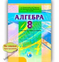 Алгебра 8 клас Нова програма Самостійні та контрольні роботи до підручника Глобіна О. Авт: Сільвестрова І. Вид-во: Педагогічна думка