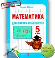 Довідничок-помічничок Математика 5 клас Нова програма Авт: Олійник Л. Вид-во: Підручники і посібники