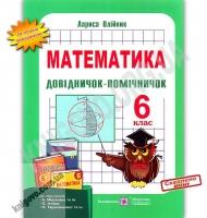 Довідничок-помічничок Математика 6 клас Нова програма Авт: Олійник Л. Вид: Підручники і посібники