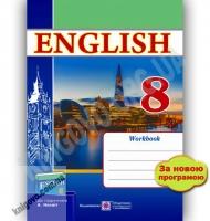 Англійська мова 8 клас Нова програма Робочий зошит до підручника Несвіт А. Авт: Косован О. Вид-во: Підручники і посібники