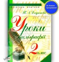 Уроки каліграфії 2 клас Нова програма Авт: Дюдюнова Т. Вид-во: Богдан