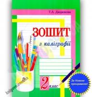 Зошит з каліграфії 2 клас Нова програма Авт: Дюдюнова Т. Вид-во: Богдан