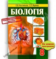Підручник Біологія 8 клас Нова програма Авт: Костильов О. Яценко С. Вид-во: Аксіома