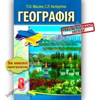 Підручник Географія 8 клас Нова програма Авт: Масляк П. Капіруліна С. Вид-во: Аксіома