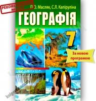 Підручник Географія 7 клас Нова програма Авт: Масляк П. Капіруліна С. Вид-во: Аксіома