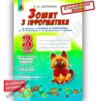 Зошит з Інформатики 3 клас Оновлена програма До підручника Корнієнко О. Авт: Антонова О. Вид-во: Генеза
