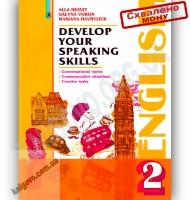 Розвиваємо уміння спілкування Англійська мова 2 клас Нова програма Авт: Несвіт А. Вид-во: Генеза