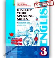 Розвиваємо уміння спілкування Англійська мова 3 клас Нова програма Авт: Несвіт А. Вид-во: Генеза