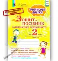 Фінансова абетка Зошит-посібник з фінансової грамотності 2 клас Авт: Гільберг Т. Вид-во: Генеза