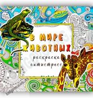 Раскраска антистресс В мире животных Изд-во: Харьков