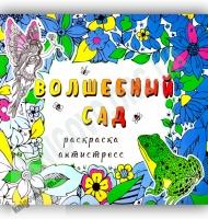 Раскраска антистресс Волшебный сад Изд-во: Харьков