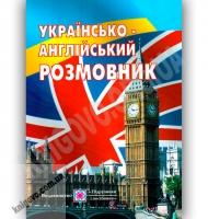 Українсько-Англійський розмовник Авт: Мальчевська Г. Вид-во: Підручники і посібники