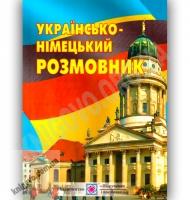 Українсько-Німецький розмовник Авт: Грицюк І. Вид-во: Підручники і посібники