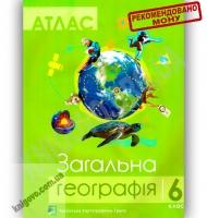 Атлас Географія 6 клас Вид-во: Українська картографічна група