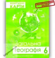 Контурні карти Географія 6 клас Вид-во: Українська картографічна група