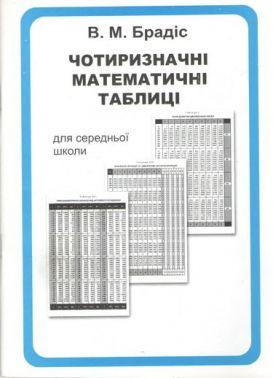Чотиризначні математичні таблиці для середньої школи Авт: Брадіс В.М. Вид-во: Харків
