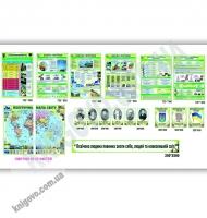 Кабінет географії Комплект стендів Артікул: 12464 Виробник: Інтердизайн