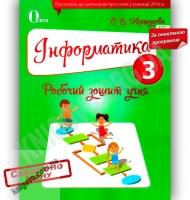 Інформатика 3 клас Оновлена програма Робочий зошит учня Авт: Коршунова О. Вид-во: Освіта