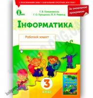 Робочий зошит Інформатика 3 клас Оновлена програма Авт: Ломаковська Г. Вид-во: Освіта