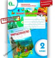 Зошит друга природи 2 клас Оновлена програма Авт: Грущинська І. Вид-во: Освіта