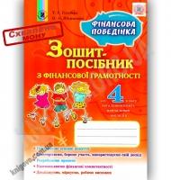 Фінансова поведінка Зошит-посібник з фінансової грамотності 4 клас Авт: Гільберг Т. Вид-во: Генеза