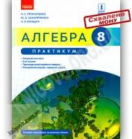 Алгебра 8 клас Нова програма Практикум Авт: Прокопенко Н. Вид-во: Ранок