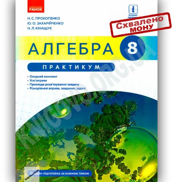 Практикум Алгебра 8 клас Нова програма Прокопенко- 28,00