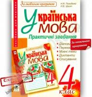 Українська мова 4 клас Оновлена програма Практичні завдання Авт: Походжай Н. Вид-во: Богдан