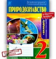 Зошит Природознавство 2 клас Оновлена програма до підручника Гільберг Т. Авт: Будна Н. Вид-во: Богдан