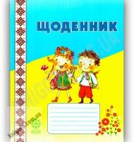 Щоденник учня початкових класів Вид-во: Весна