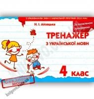 Тренажер з української мови 4 клас Оновлена програма Авт: Айзацька Н. Вид-во: Освіта