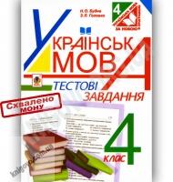 Тестові завдання Українська мова 4 клас Нова програма Авт: Будна Н. Вид-во: Богдан
