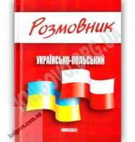 Розмовник Українсько Польський Вид: Глорія
