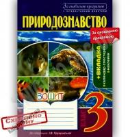 Зошит Природознавство 3 клас Оновлена програма до підручника Грущинської І. Авт: Гладюк Т. Вид-во: Богдан