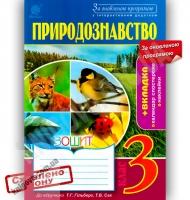 Зошит Природознавство 3 клас Оновлена програма до підручника Гільберг Т. Авт: Будна Н. Вид-во: Богдан