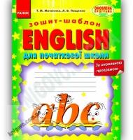 Зошит-шаблон Англійська мова для початкової школи Оновлена програма Авт: Матвієнко Т. Вид-во: Ранок