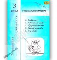 Тематичне оцінювання 3 клас Нова програма Авт: Кіц С. Вид-во: Харків Освіта
