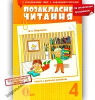 Позакласне читання 4 клас Оновлена програма Авт: Марченко В. Вид-во: Освіта