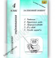 Тематичне оцінювання 4 клас Нова програма Авт: Соболь В. Вид-во: Харків Освіта