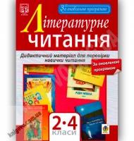 Літературне читання Дидактичний матеріал для перевірки навички читання 2-4 класи Оновлена програма Авт: Будна Н. Вид-во: Богдан
