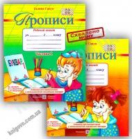 Прописи 1 клас Дві частини До букваря Вашуленка М. Авт: Сапун Г. Вид-во: Підручники і посібники