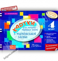 Картки для поточної перевірки знань Українська мова 4 клас Оновлена програма Авт: Пономарьова К. Вид-во: Літера