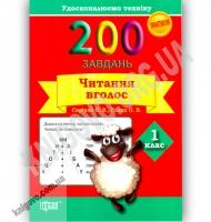 Практикум 200 завдань Читання вголос 1 клас Авт: Скріпай О. Вид: Торсінг