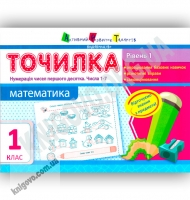 Точилка Математика 1 клас  Рівень 1 Нумерація чисел першого десятка Числа 1-10 Вид: АРТ