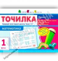 Точилка Математика 1 клас Рівень 2 Нумерація чисел першого десятка Числа 1-10 Вид: АРТ